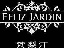 Feliz Jardin 梵梨汀官网